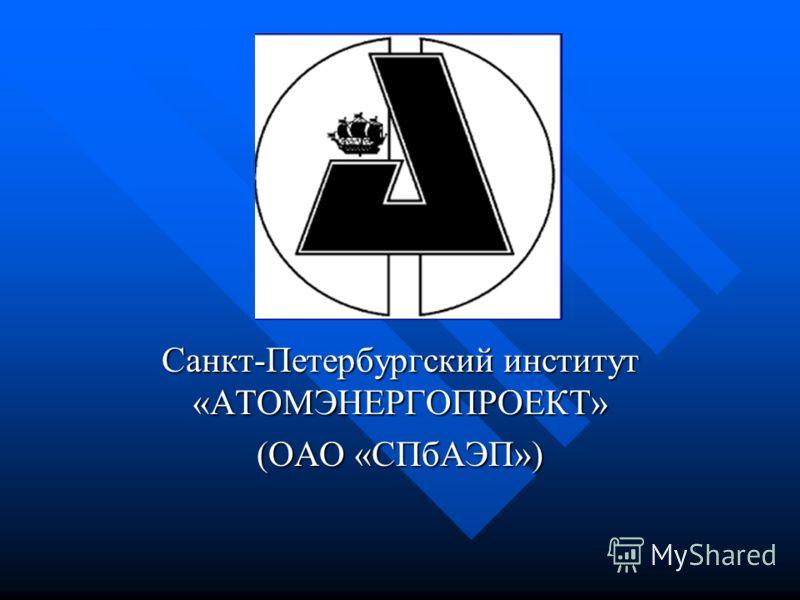 Санкт-Петербургский институт «АТОМЭНЕРГОПРОЕКТ» (ОАО «СПбАЭП»)