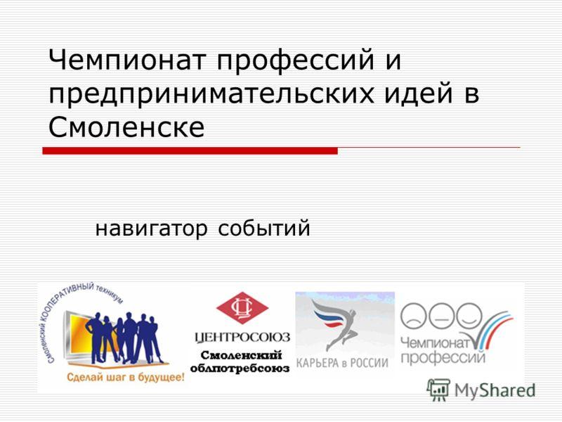 Чемпионат профессий и предпринимательских идей в Смоленске навигатор событий
