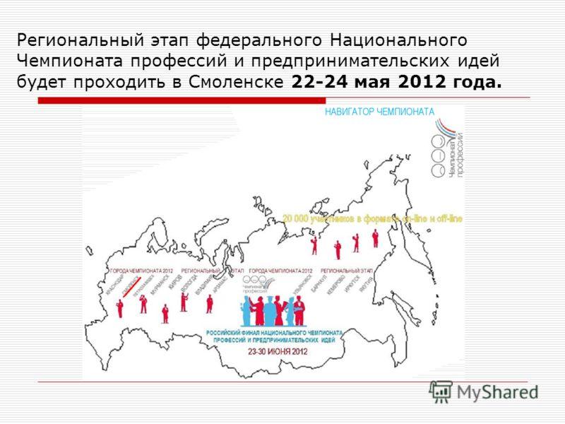 Региональный этап федерального Национального Чемпионата профессий и предпринимательских идей будет проходить в Смоленске 22-24 мая 2012 года.