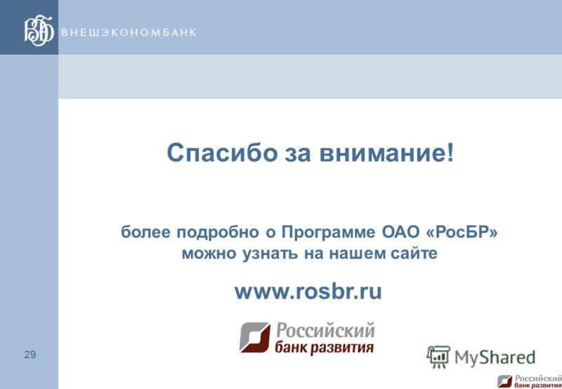 29 www.rosbr.ru более подробно о Программе ОАО «РосБР» можно узнать на нашем сайте Спасибо за внимание!