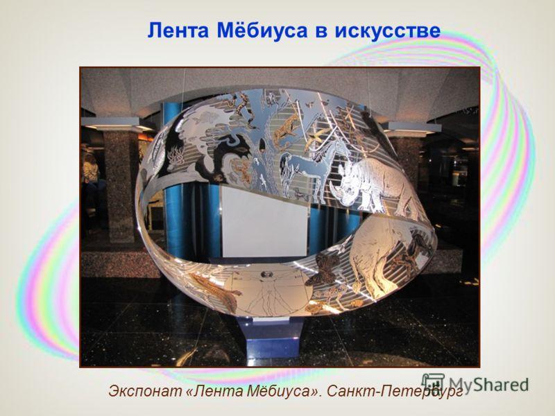 Экспонат «Лента Мёбиуса». Санкт-Петербург Лента Мёбиуса в искусстве