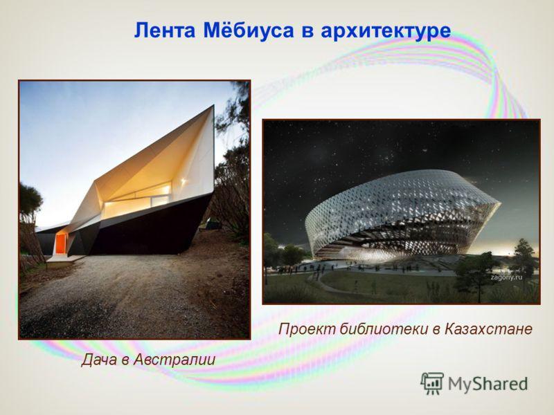 Лента Мёбиуса в архитектуре Проект библиотеки в Казахстане Дача в Австралии