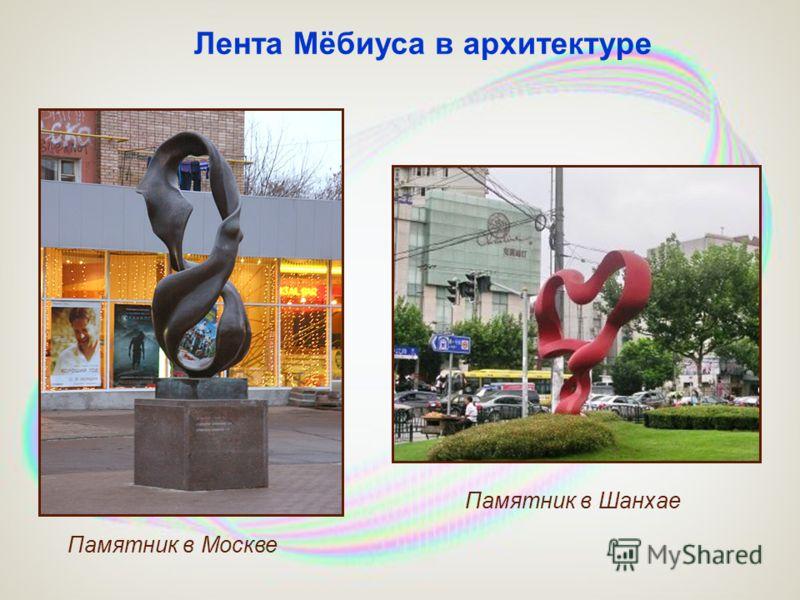 Памятник в Шанхае Памятник в Москве Лента Мёбиуса в архитектуре