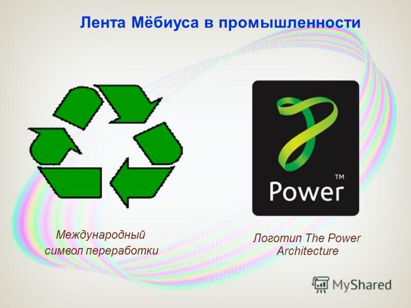 Лента Мёбиуса в промышленности Логотип The Power Architecture Международный символ переработки