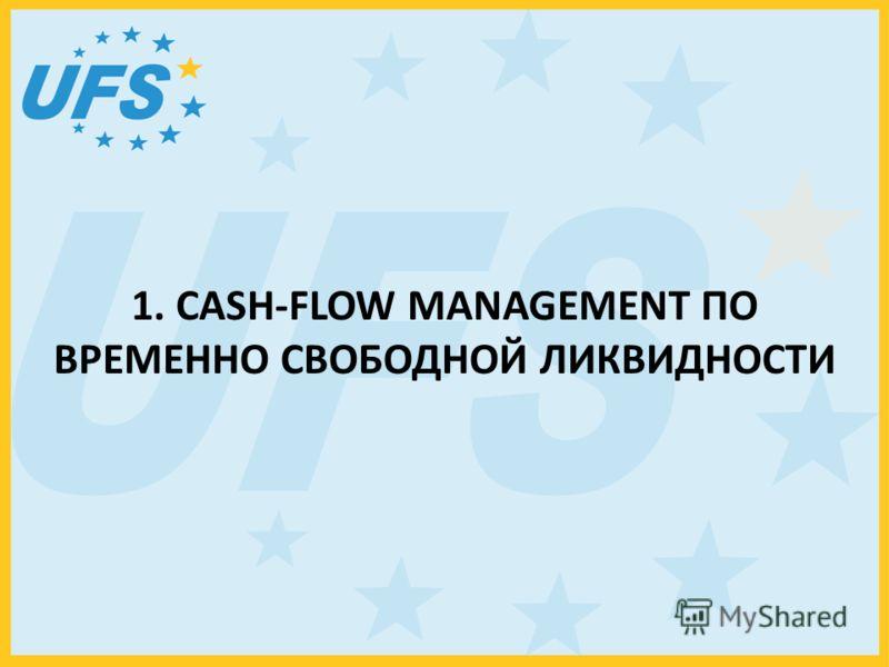 1. CASH-FLOW MANAGEMENT ПО ВРЕМЕННО СВОБОДНОЙ ЛИКВИДНОСТИ