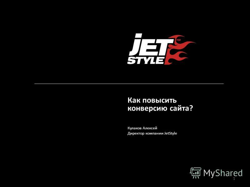 1 Как повысить конверсию сайта? Кулаков Алексей Директор компании JetStyle