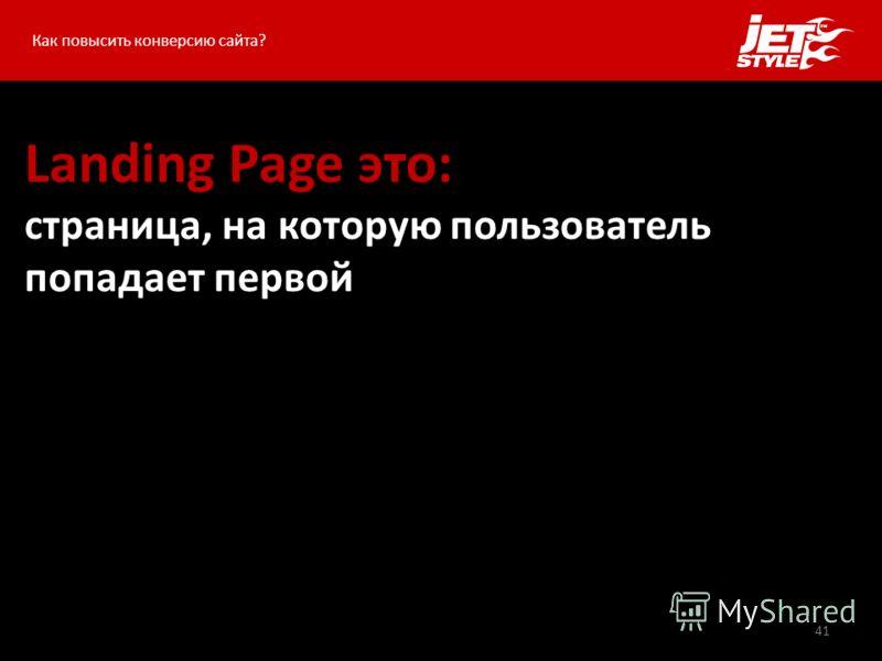 41 Landing Page это: страница, на которую пользователь попадает первой Как повысить конверсию сайта?