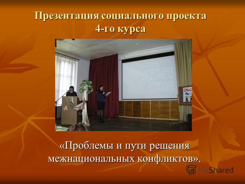 Презентация социального проекта 4-го курса «Проблемы и пути решения межнациональных конфликтов».