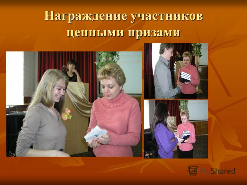 Награждение участников ценными призами