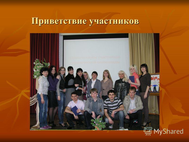 Приветствие участников