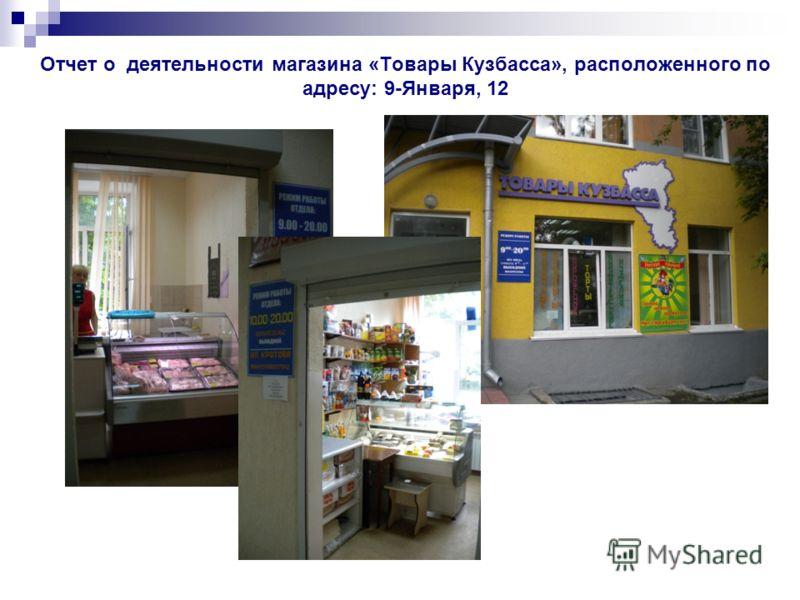 Отчет о деятельности магазина «Товары Кузбасса», расположенного по адресу: 9-Января, 12