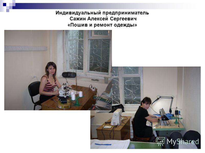 Индивидуальный предприниматель Сажин Алексей Сергеевич «Пошив и ремонт одежды»
