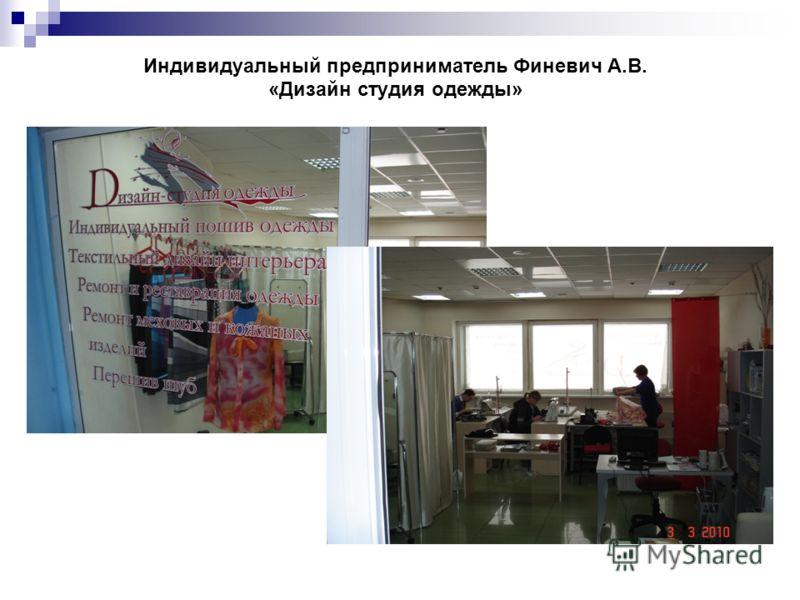 Индивидуальный предприниматель Финевич А.В. «Дизайн студия одежды»