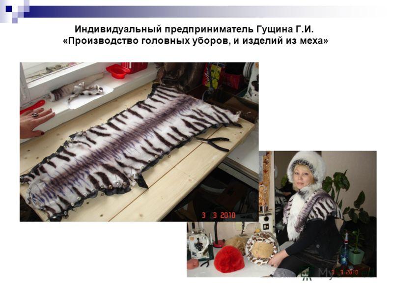 Индивидуальный предприниматель Гущина Г.И. «Производство головных уборов, и изделий из меха»