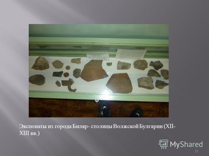 Экспонаты из города Биляр - столицы Волжской Булгарии (XII- XIII вв.) 11