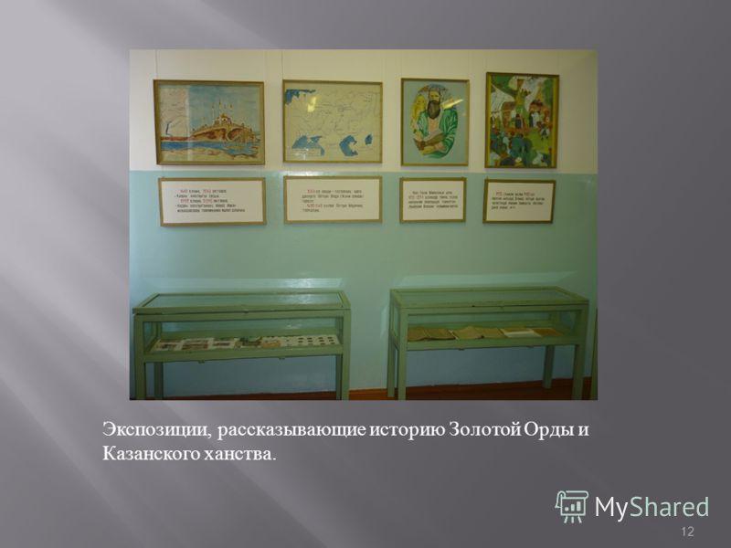 Экспозиции, рассказывающие историю Золотой Орды и Казанского ханства. 12