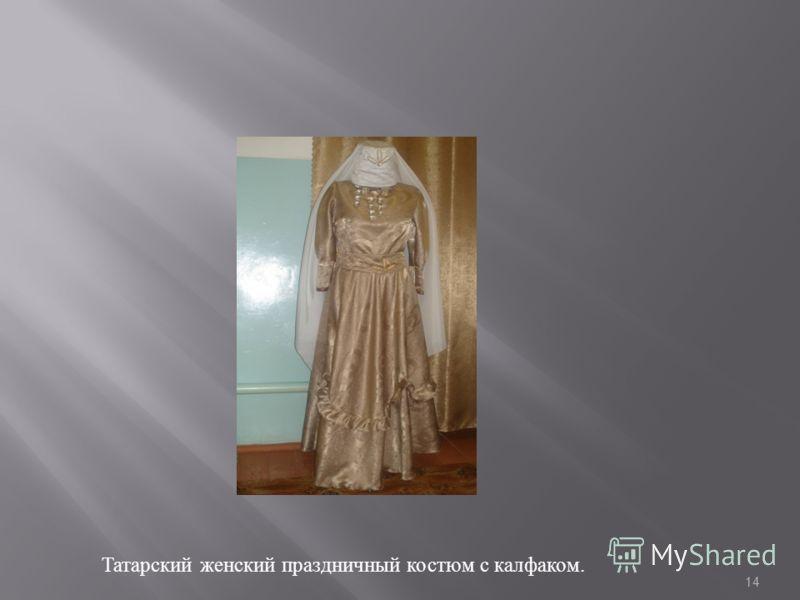 Татарский женский праздничный костюм с калфаком. 14