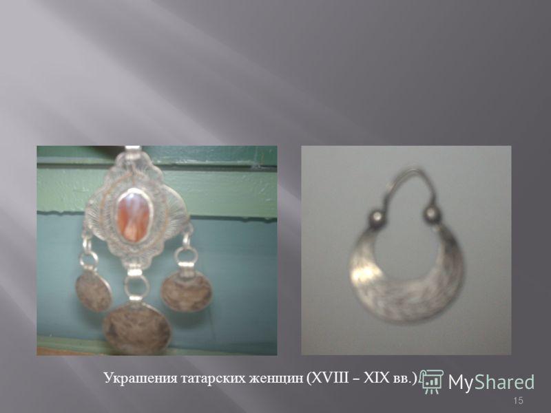 Украшения татарских женщин (XVIII – XIX вв.) 15