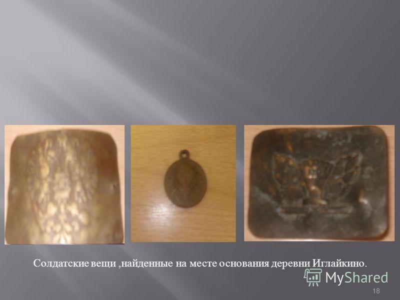 Солдатские вещи, найденные на месте основания деревни Иглайкино. 18