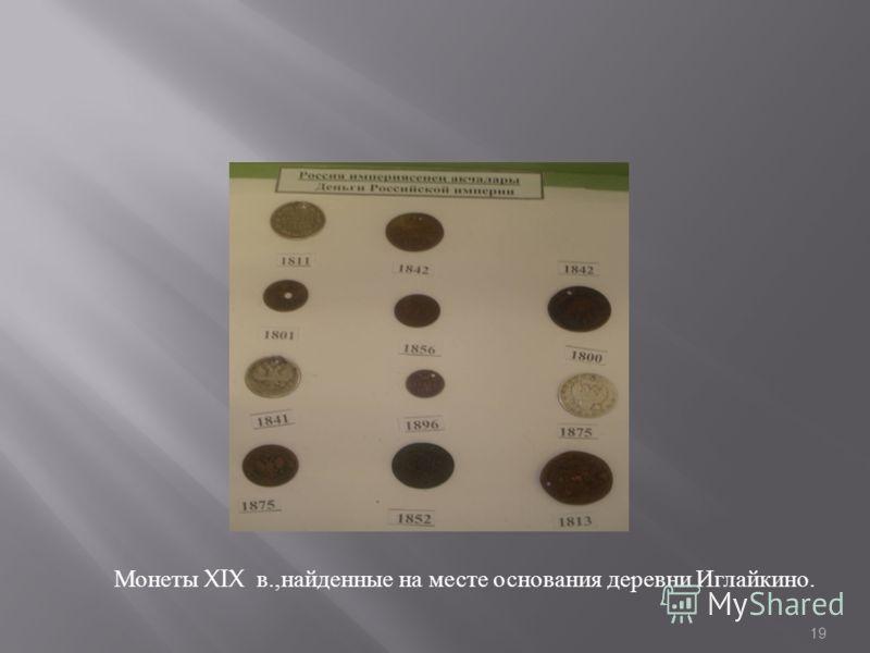 Монеты XIX в., найденные на месте основания деревни Иглайкино. 19