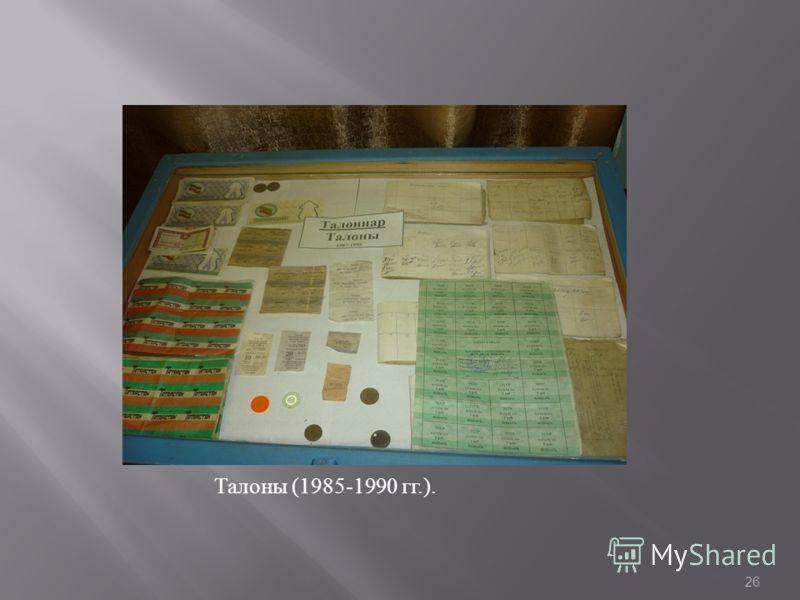 Талоны (1985-1990 гг.). 26