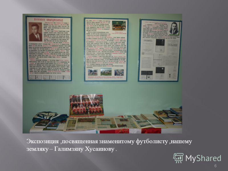 Экспозиция, посвященная знаменитому футболисту, нашему земляку – Галимзяну Хусаинову. 6
