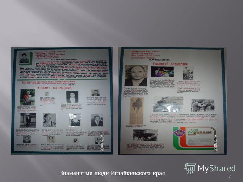 Знаменитые люди Иглайкинского края. 7