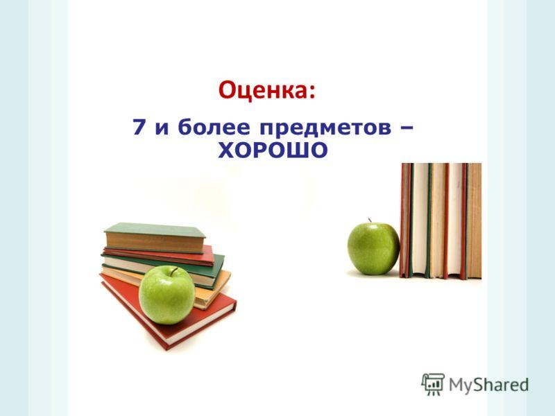 Оценка : 7 и более предметов – ХОРОШО