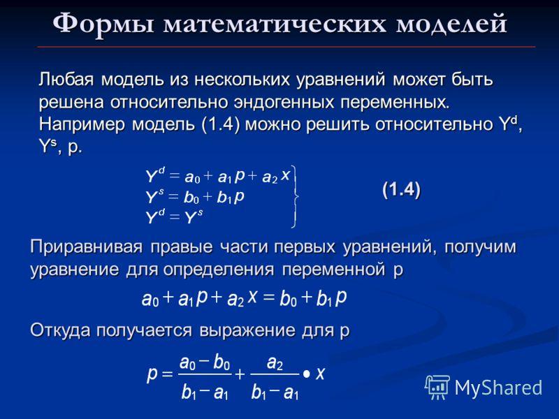 Формы математических моделей (1.4) Приравнивая правые части первых уравнений, получим уравнение для определения переменной р Любая модель из нескольких уравнений может быть решена относительно эндогенных переменных. Например модель (1.4) можно решить