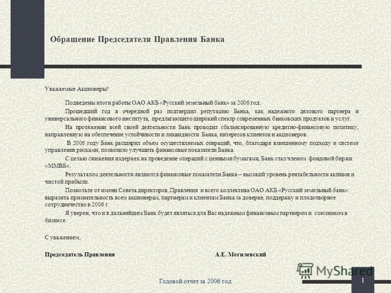 ОАО АКБ «Русский земельный банк» Годовой отчет за 2006 год