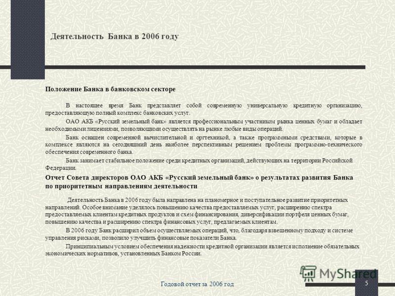 Годовой отчет за 2006 год 4 Общая информация о Банке – на осуществление депозитарной деятельности; – на осуществление деятельности по управлению ценными бумагами. Свидетельство 710 от 24.02.2005г. о включении Банка в Реестр банков – участников систем