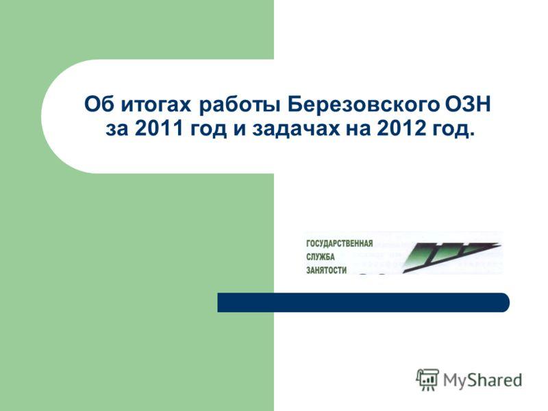 Об итогах работы Березовского ОЗН за 2011 год и задачах на 2012 год.