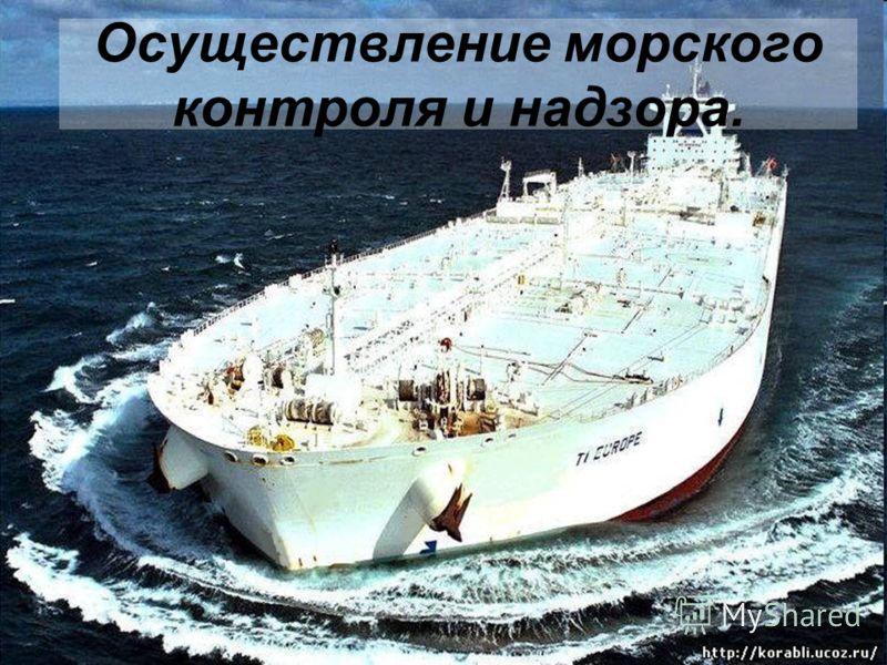 Осуществление морского контроля и надзора.