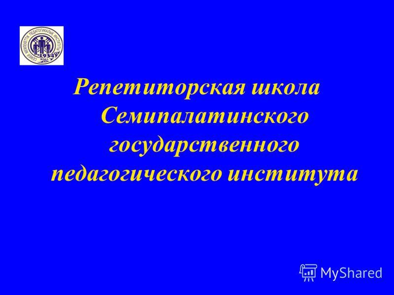 Репетиторская школа Семипалатинского государственного педагогического института