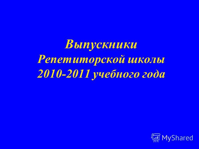 Выпускники Репетиторской школы 2010-2011 учебного года