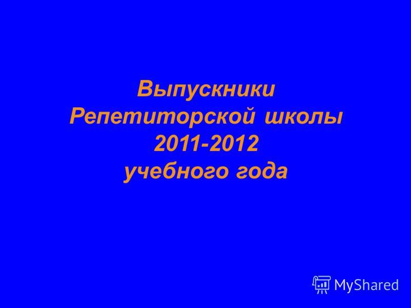 Выпускники Репетиторской школы 2011-2012 учебного года