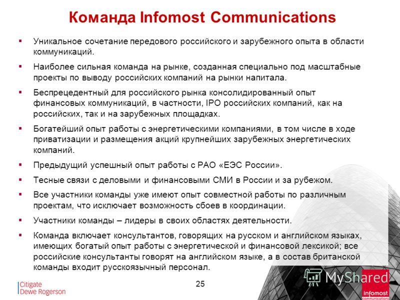 25 Команда Infomost Сommunications Уникальное сочетание передового российского и зарубежного опыта в области коммуникаций. Наиболее сильная команда на рынке, созданная специально под масштабные проекты по выводу российских компаний на рынки напитала.