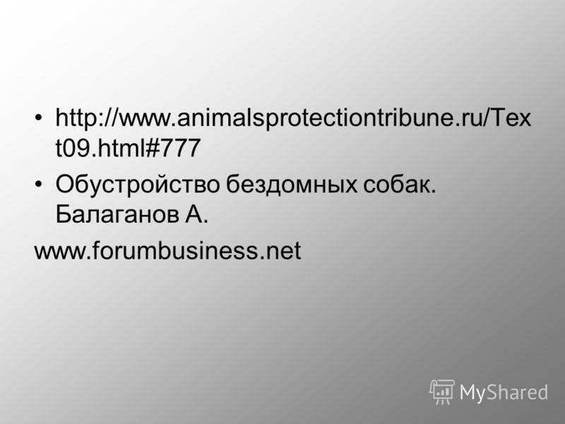 http://www.animalsprotectiontribune.ru/Tex t09.html#777 Обустройство бездомных собак. Балаганов А. www.forumbusiness.net