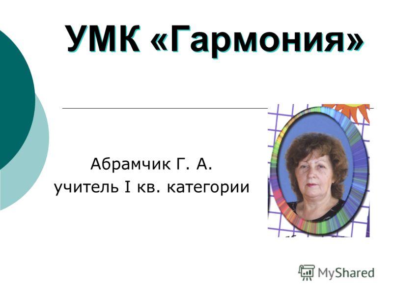 УМК «Гармония» Абрамчик Г. А. учитель I кв. категории