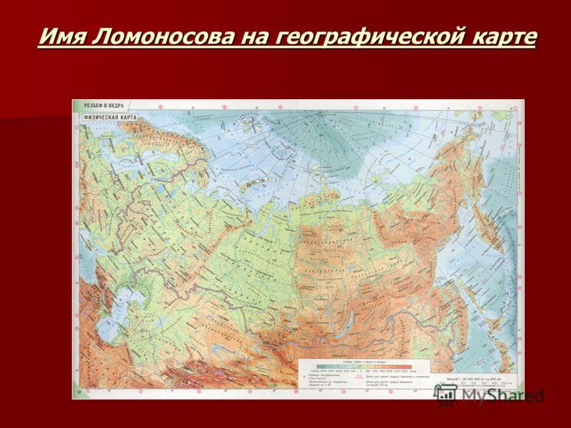 Имя Ломоносова на географической карте