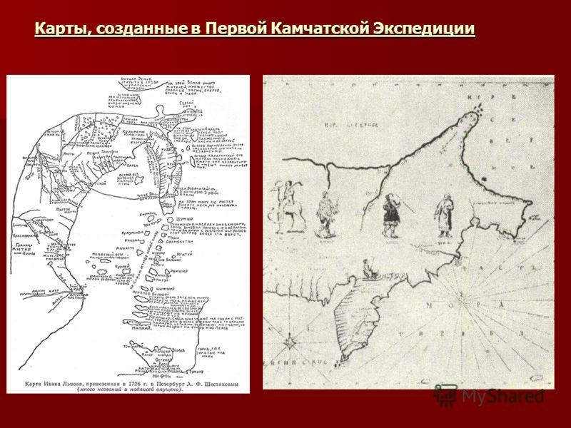 Карты, созданные в Первой Камчатской Экспедиции
