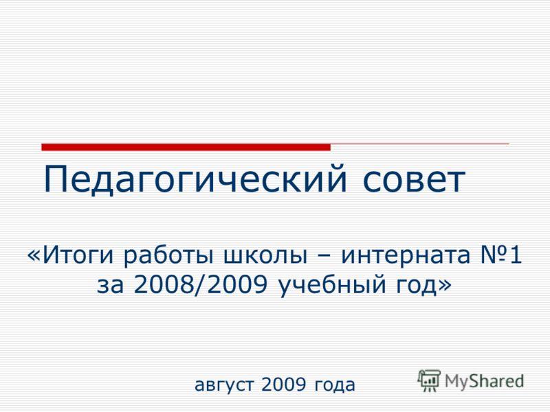 Педагогический совет «Итоги работы школы – интерната 1 за 2008/2009 учебный год» август 2009 года
