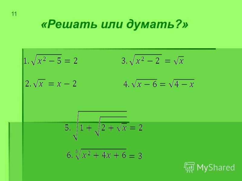 «Решать или думать?» 11
