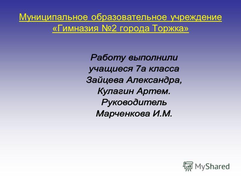 Муниципальное образовательное учреждение «Гимназия 2 города Торжка»