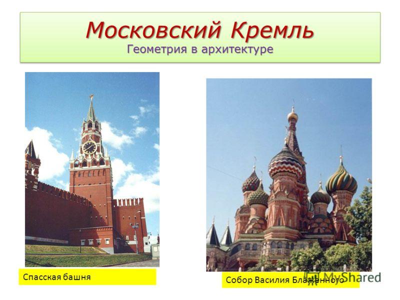 Московский Кремль Геометрия в архитектуре Собор Василия Блаженного Спасская башня