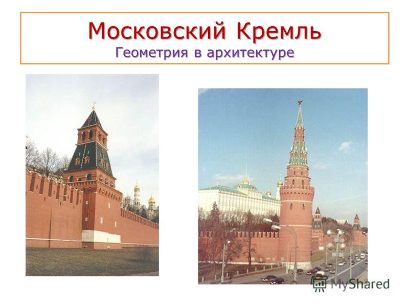 Московский Кремль Геометрия в архитектуре