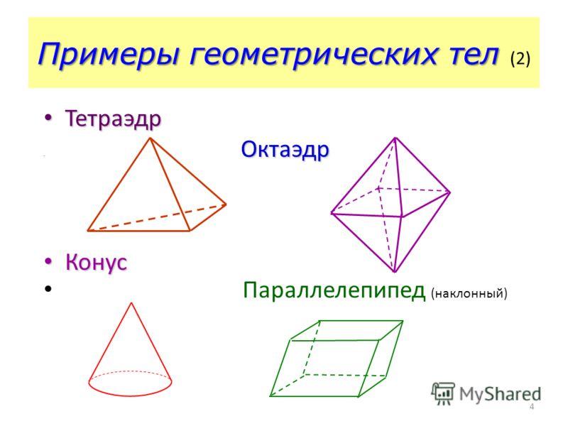 4 Примеры геометрических тел Примеры геометрических тел (2) Тетраэдр Тетраэдр Октаэдр Конус Конус Параллелепипед (наклонный)