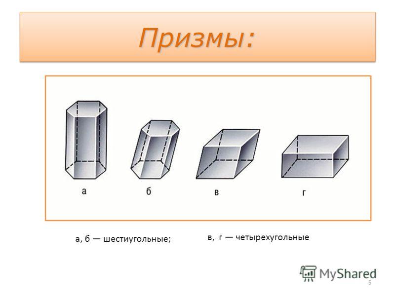 5 Призмы:Призмы: а, б шестиугольные; в, г четырехугольные