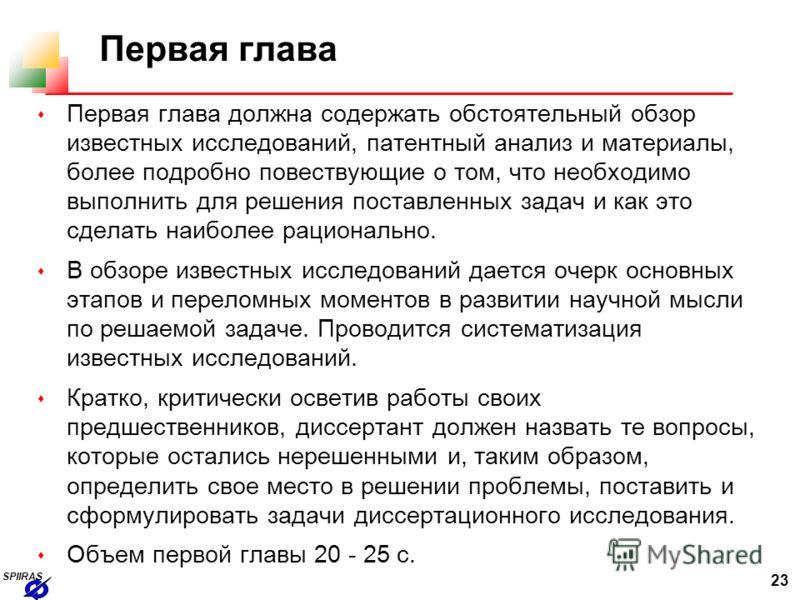 Презентация на тему spiiras Ученый секретарь Андрей Леонидович  23 23 spiiras Первая глава