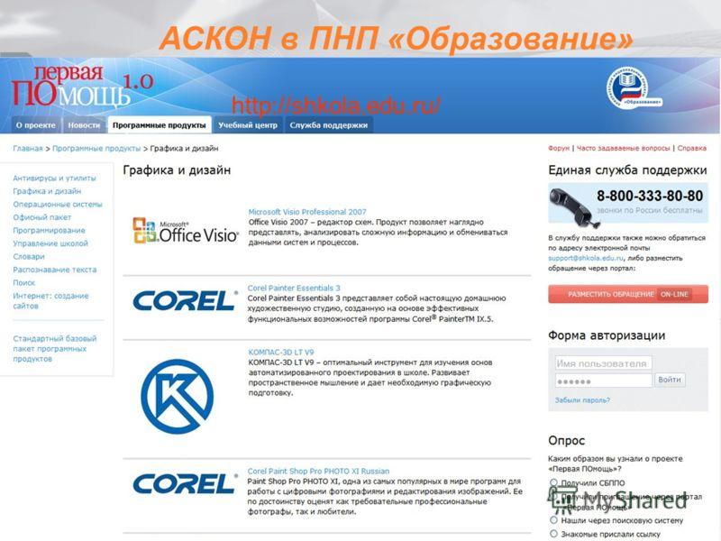 http://shkola.edu.ru/
